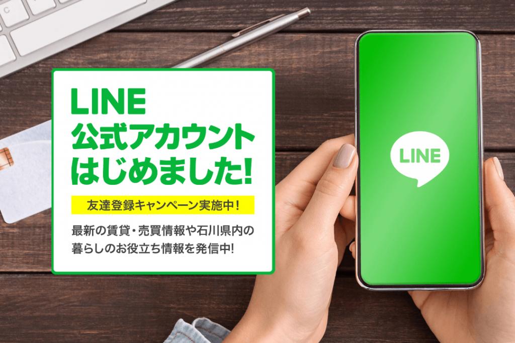 クラスコ、LINE