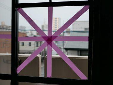 養生テープで窓割れ防止
