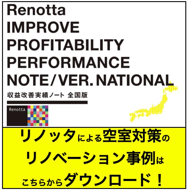 Renotta、リノッタ、リノベーション