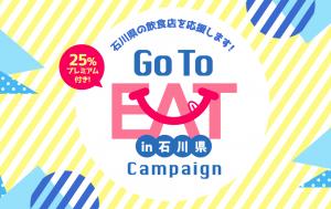 石川県GoToイートキャンペーン