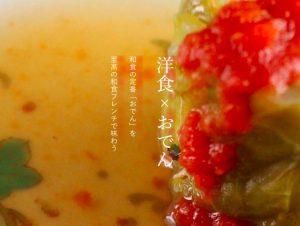 小料理とおでん燗九郎