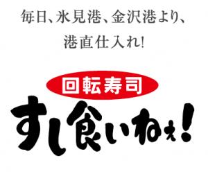 石川県、金沢、すし食いねぇ!