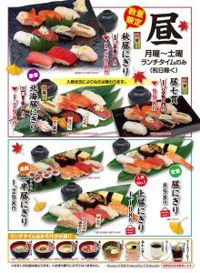 金沢、寿司