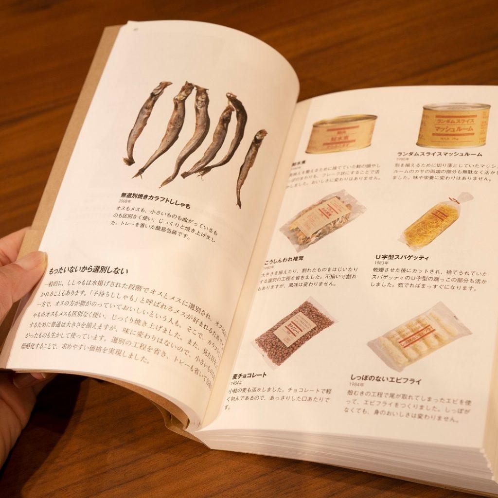 無印良品の商品を紹介した本も!