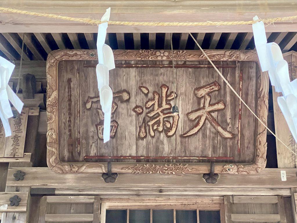 卯辰山三社